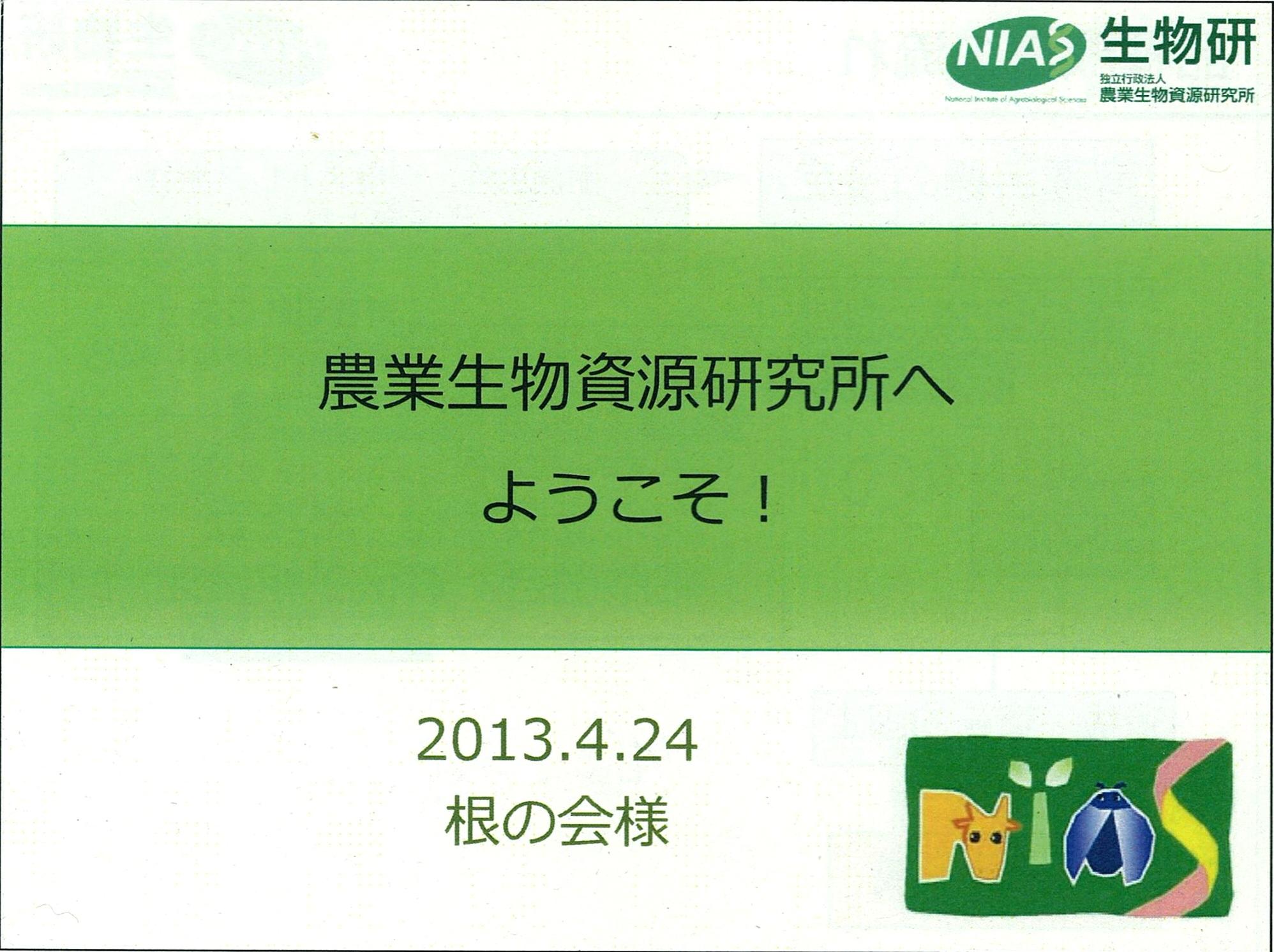 農業研究所 表紙