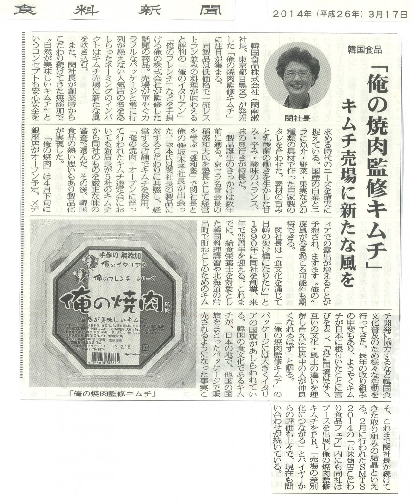 食料新聞2014.3.17高画質