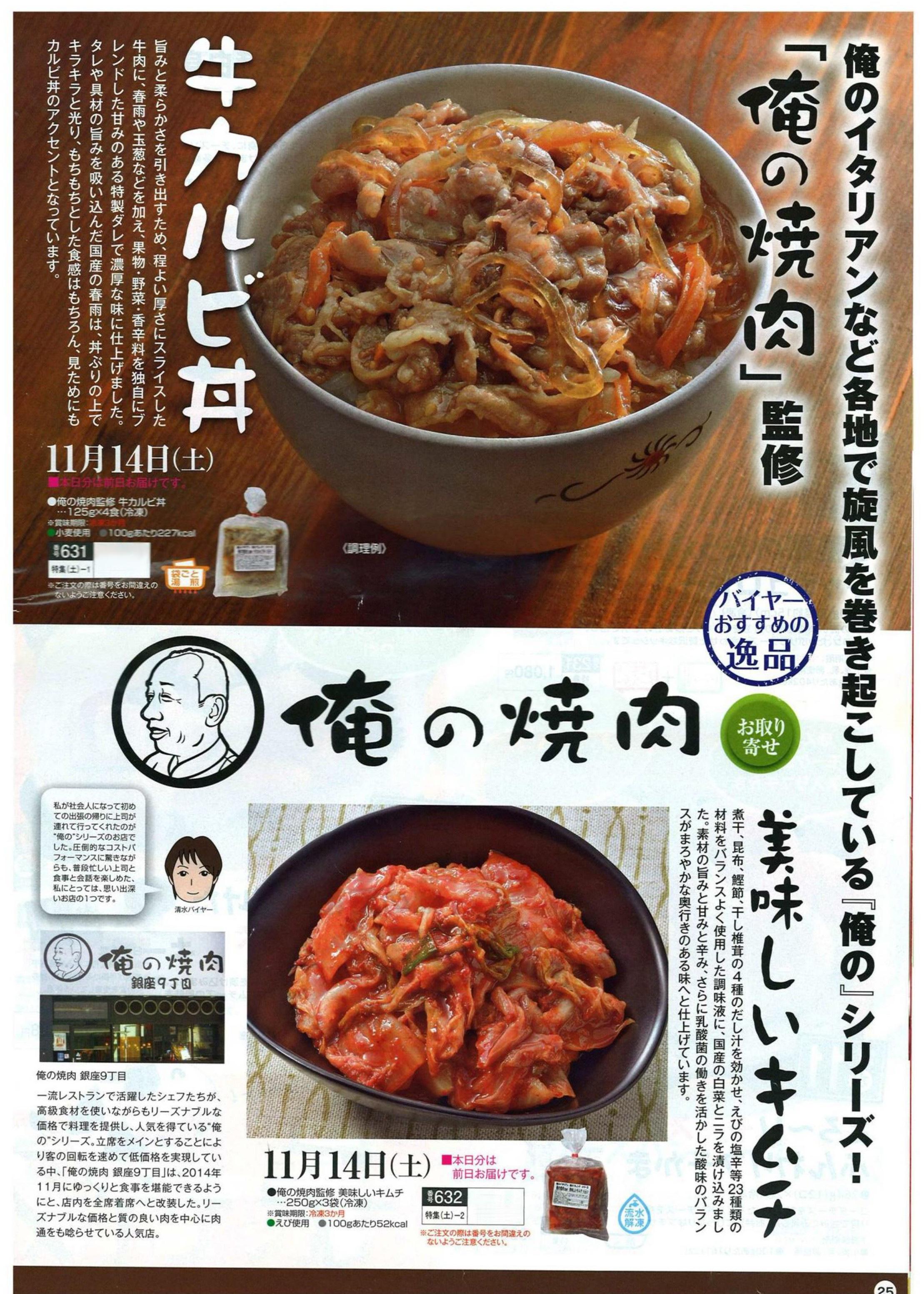 ヨシケイカタログ 俺の牛カルビ丼・キムチ_01